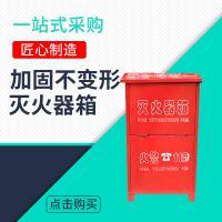 消防器材厂家直销灭火器箱子4KG*2消防干粉灭火器箱消防沙箱价格