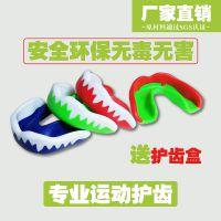 EVA护齿 散打跆拳道拳击运动护具成人硅胶护齿牙托防磨牙套