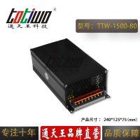 通天王1500W80V18.75A工业机械设备大功率开关电源