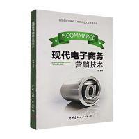 正版 现代电子商务营销技术 互联网开店销售书籍 运营策略教程书
