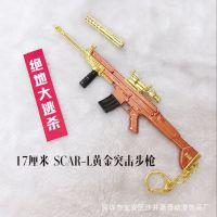 绝地求生大逃杀 SCAR-L黄金纪念版 黄金scar金属枪模钥匙扣挂饰