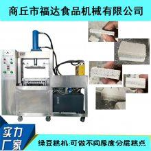 分层绿豆糕机械液压油压设备加工厂家