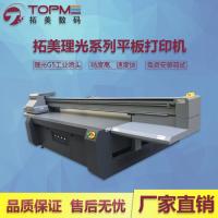 铝合金天花吊顶3D印花设备 集成吊顶铝扣板UV平板打印机厂家价格