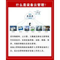 力安科技设备管理系统 ,设备巡检、维保管理保障企业安全生产