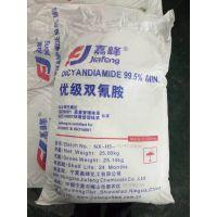 双氰胺 宁夏嘉峰 99.5%优级品 山东出库价格