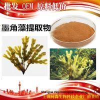 墨角藻提取物碘OEM