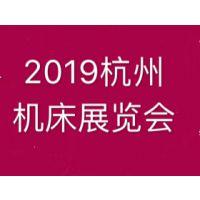 2019杭州机床展览会