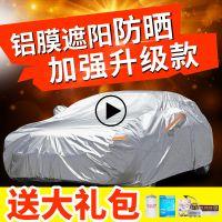 大众车衣车罩防晒防雨自动罩隔热厚汽车通用型遮阳罩防尘罩外套子