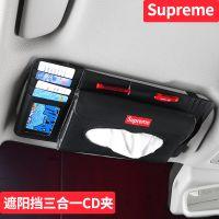 潮牌多功能汽车遮阳挡三合一CD夹板纸巾盒包纸抽卡片夹CD包