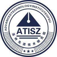 苏州中科先进技术研究院有限公司