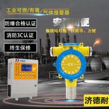 炼铁厂车间丙酮气体探测报警器,手机智能监控气体报警控制器