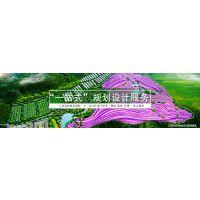 重庆设计公司-农旅规划设计,我们更专业!致力打造农旅规划设计典范品牌。