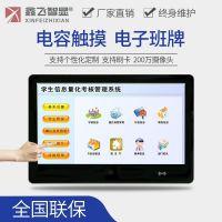 鑫飞XF-GG32V 32寸电容触摸电子班牌 智能智慧校园教室班级交互终端一体机