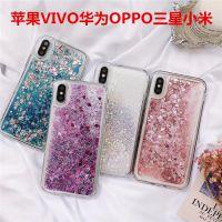 厂家直供iphone7P手机壳 夏季流沙保护套oppor11 华为 三星 小米