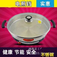 大不锈钢电煎锅煎饼机烙饼锅水煎包不粘单面电饼铛36CM