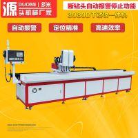 江苏数控钻孔攻丝组合机厂家 热熔钻适用数控钻孔攻丝机
