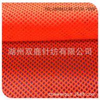 厂家直销针织网眼布 75D低弹四角网 运动服里料 箱包鞋材网布