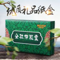 厂家定做礼品纸盒批发现货保健品包装礼盒定制茶叶产品包装盒子