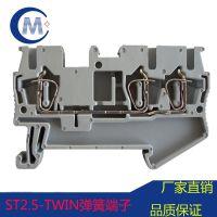 厂家直销ST2.5-TWIN回拉式弹簧接线端子,ST2.5-TWIN一进二出弹簧端子价格JUT3-2