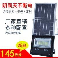 太阳能LED灯庭院户外灯投光灯照明壁灯家用高亮遥控可调节双色灯