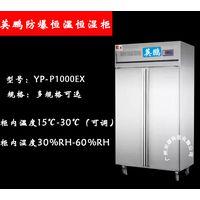 双门不锈钢恒温恒湿柜YP-1000EX