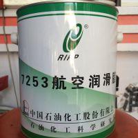 现货供应 7253航空润滑脂 航空润滑油服务商