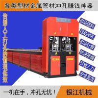 特价供应银江机械钢木龙骨全自动冲孔机塞木机量大从优价格实惠