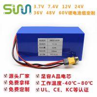 12V锂电池组18650锂电池组定制太阳能路灯锂电池UPS电池21Ah高温 电动工具锂电池