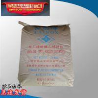 EVA 台湾塑胶 7360M 发泡鞋底 交联发泡用 eva树脂吸尘板材