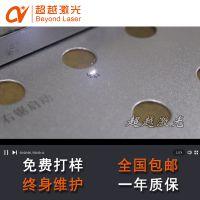 二维码追溯 CO2激光打码机 电路板激光打孔机 激光打标机厂家 PVC PE PI材料激光