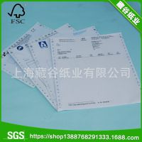 长期供应 电脑票据印刷 带孔凭证票据印刷 条码票据印刷
