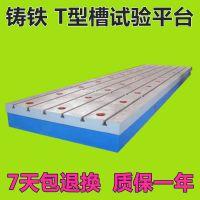 机械加工铸铁平台 批发焊接平板工作台 试验平板 平面度检验平台