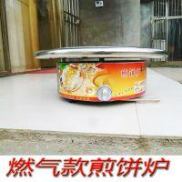 山东杂粮煎饼炉 燃气旋转煎饼炉 商用煎饼炉 煎饼果子炉子