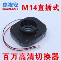 监控摄像机 M14直插式高清IR CUT小镜头座 双滤光片日夜切换器
