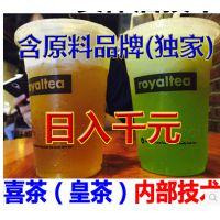 喜茶皇茶配方技术全套资料芝士奶茶水果茶汁小吃加盟制作教程