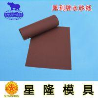 东莞犀利砂纸批发商阐述水磨砂纸 打磨抛光干沙纸的特质