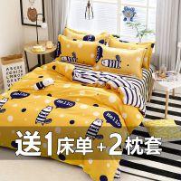 网红被套学生单件纯棉床单三件套被罩宿舍单人2件1.5米床双人四件