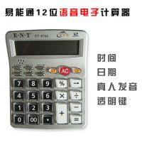 易能通ET-678A计算器 12位数老板水晶按键大屏语音财务计算机闹钟