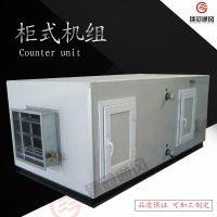 厂家定制 组合式空调新风系统 中央新风系统 柜式中央空调机组