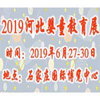 2019河北婴童教育及智力开发产品展览会