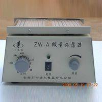 杰瑞尔微量振荡器ZW-A