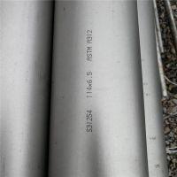 真诚254SMO奥氏体不锈钢无缝管厂家