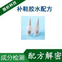 补鞋胶水 检测 修鞋粘鞋胶水 软性胶 补鞋胶水成分分析 产品优化