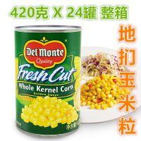 泰国地扪进口玉米粒罐头甜玉米 披萨沙拉用即食玉米432g*24罐整箱
