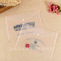 工厂丝印透明塑料广告档案袋 资料袋 PVC按扣式文件袋定做