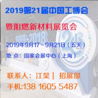 2019第21届中国工博会暨阻燃新材料展览会