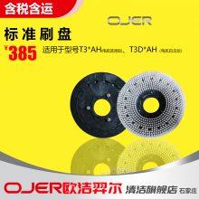 欧洁弈尔OJER-T3/OJER-T3D洗地机刷盘 洗地机配件