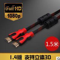 HDMI线 1.5米 1.4版支持3D HDMI高清线 HDMI电脑连接线材 批发