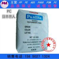 玻璃纤维10%  日本帝人PC G-3110PH 阻燃PC 聚碳酸酯塑胶