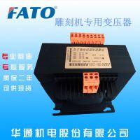 山东济南FATO华通直销JBK5-800VA雕刻机专用变压器(220V/70V*4组)